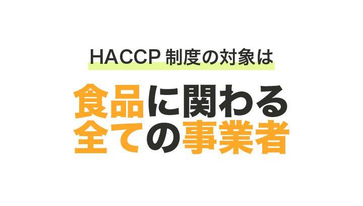 HACCP精度の対象は食品に関わる全ての事業者